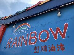 高鉄台中駅からバスに乗り 彩虹村へ