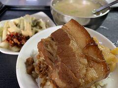 肉塊どーーーーーん! 映えるーーーーー!!笑  コンロー飯? でも、ここでは魯肉飯と呼びます  朝に引き続き、本日2度目の魯肉飯  付け合せのたけのこ、お味噌汁で マイ魯肉飯定食が完成 三枚肉か脂身少なめかを選べます  はぁうまい… 箸でスッと切れちゃうのに 味が染み染み  山河魯肉飯は大行列で やっとのことで魯肉飯を手にしたのに イートインスペースが満席… と思ったら地元のお姉さんが相席させて くれました… 人の優しさでこの国の右に出る国は どこにもありませんな…