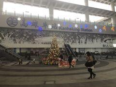 MRTに揺られて20分ほどで高雄駅到着です。空港から中心地まで近いのがありがたい! 高雄駅は昨年改装したばかりということですごくきれいでした。ここにもまだクリスマスツリーが!  日本だと26日なるとクリスマスツリーからお正月飾りに一気に変わりますが旧正月があるところはクリスマスツリーを飾りっぱなしなんですかね。