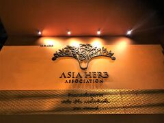 Asia Harb Association(アジアハーブアソシエーション)  12月05日(木)  21:00 - 24:00  ホテルから歩いて5分足らずの Asia Harb Association(アジアハーブアソシエーション)で 3時間のスパタイム