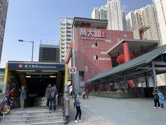 空港からのバスで、黄大仙駅までやってきました。駅の周りは新興住宅地となっていました。