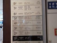 伊勢丹の1階入り口にフロアー案内がありました。