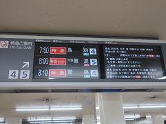 名古屋駅から近鉄線に乗り換え