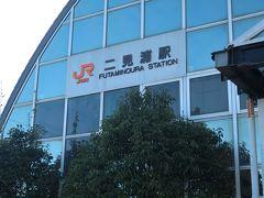 二見浦駅着  歩いて向かいます