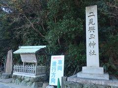 二見興玉神社(ふたみおきたまじんじゃ)到着