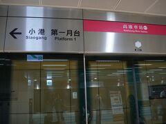 MRTで凱旋駅へ