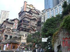 眺めを堪能した後、洪崖洞を下までまずは降りてきました。  洪崖洞は、嘉陵江沿いの斜面に作られた 「吊脚楼」と呼ばれる重慶の伝統建築を利用した観光用商業施設。 吊脚楼は斜面に長い柱を建てて高低差をなくし床を作る建築様式で、 山と谷の多い重慶ではかつて多く見られたそう。 中には、飲食店・お土産屋・劇場・ホテル等がひしめいており、 平日でも多くの観光客で賑わっている。 (在重慶日本総領事館から)