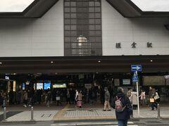 鎌倉駅の到着。 同じ駅構内に、江ノ電の鎌倉駅もある。
