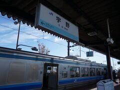 岡山駅から「宇野みなと線」で宇野駅へ。かつて備讃ライナーやマリンライナーとして活躍していた213系電車は岡山周辺で今も現役。