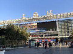 ☆上海駅☆ 上海駅到着です。田舎から出てきた感じの人が多い駅です。  大きな袋や、カバンを持ち都会にでてきた~感満載でした。  ここでは、翌日に乗車する新幹線のeチケットを交換するのと、翌日の下見ですが駅構内にははいれませんでした。  駅に入るには、毎回荷物のセキュリティチェックがあります。  また大きな駅は、入るまでに列をなして並んで入るのですね~  まぁあの人の多さでは混乱が起きるからでしょう。