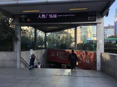 ☆人民広場駅☆ ホテルから人民広場まで徒歩で10分くらい。  街歩きしながら人民広場まで歩きます。
