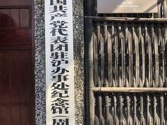 ☆周公館☆ かつての中国共産党代表の事務所だった場所です。首相となる周恩来さんが1946年~47年にかけて上海での拠点とした場所です。