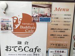 この後、鎌倉駅から江ノ電に乗って、長谷寺と鎌倉の大仏の見学に行く予定だが、参道の途中で喫茶店で小休止。  ちょっと変わった「おてらCafe」という店に入る。