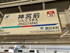 いつものように最寄駅から名鉄電車に乗り、旅は神宮前から特急に乗り始まります。このプランに人数分の特急割引券がついてますので特急に乗ります。
