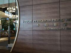 マデラ香港・・・・4年ぶりです。 今回は2泊ですが、お世話になります(*^-^*)