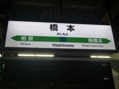 ●JR橋本駅サイン@JR橋本駅  都心を通らずに、神奈川入りをしました。 JR高麗川駅から、JR八王子駅で乗り換え、合計約60分。 相模原のJR橋本駅に到着です。