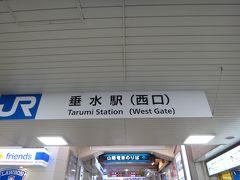 1月10日 垂水駅に着いたのはお昼の1時になる少し前。