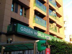 宿は前回も止まったGREEN WORLD HOTEL 松山