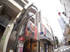 定宿から出立します。 赤坂の繁華街で気になる店を発見