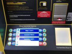 イスタンブール>新空港 イスタンブールカードの自動販売機です