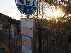 時刻は1653。稲佐山バス停に到着です。