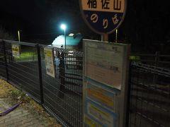 1844、無事に稲佐山バス停に到着。同じ行程のグループもいて、バスに間に合った~って話してました。乗り遅れたらロープウェイだもんね。