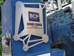 ホテルからすぐ目の前にある「藍晒圖文創園區(BCP)」へ到着です。