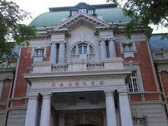 国立台湾文学館。 立派な建物です。 何か興味のある展示物の宣伝があったのですが・・・忘れてしまいました。 今回は中に入らなかったのですが、ネットで調べたところとても立派で入れば良かったと後悔。。。