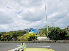 と言っている間に奄美大島に着きました。 奄美では「いもーれ」が「いらっしゃい」なんですかね、看板雑ですよ。
