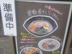 途中で、こんなお店を発見。  倉敷煮干しラーメン、美味しそう~。  そういや、山口でも広島でも、もみじ饅頭位しか、地元の味を頂いておりませんでしたので、カエルりはこちらに寄ってみようか、候補にしておきましょう。