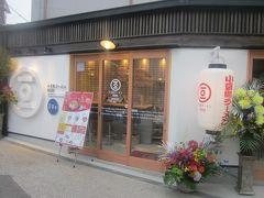 少し行くと、今度は小豆島ラーメンなんてお店も。  元香川県民(約40年前)としては、小豆島にも愛着があるので、こちらも候補にしておきましょう。