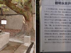 門を入るとすぐ左に ひっそりと(笑)あるのが銀名水井戸の井筒。 この井筒は大阪城内でもっとも格式高い5つの井戸のひとつ、銀名水井戸のもの。 「この水は飲めません」と表示があり、現在 手を洗う場所という感じです。