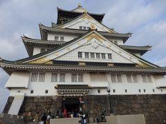 やっちま的には城ロマンを感じず。 「シンボルとして外から見るお城」という、20代の時と同じ感想を抱いて大阪城天守閣を出ます。