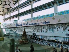 高雄駅の到着 時刻通りだと13:16着。 実際はアバウトなのでちゃんと到着時刻見ていません。 本日は高雄に泊まる予定です。 荷物を宿に預けて観光しようと思います。