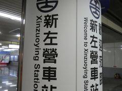 MRTで新左営駅まで来ました。 高雄も台中と同じで、台鉄と高鐵では駅名が違うのですよね。 台鉄の新左営駅が高鐵の左営駅と接続していて 高鐵には高雄駅がないっていうことですよね? ↑ 理解できていないまま高雄にいる人