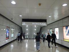 食べ終わったら地下鉄金鐘駅の地下通路を使ってパシフィックプレイスに行きます。