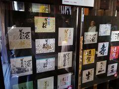 賀茂泉のラベル展示