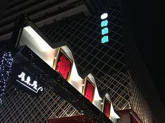名古屋で定番ホテル近くの御園座! ここは支社まで徒歩1分なんで超便利です!  ちょっと来ん間に伏見駅もそうやけど、エラい綺麗になってる(*_*)  初日はこれにて終了(^_^)