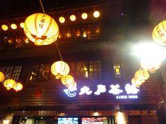 故宮博物院観光後に九分に向かいこのレストランで夕食をします