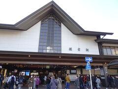 江ノ電降りてJRの方の改札から出てきました。