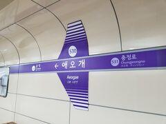 イクソンドンを抜けて、ジョンノ3ガ駅から地下鉄5号線に乗り、エオゲ駅で降ります。