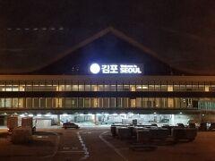 2時間ほどでキンポ国際空港に到着。 予定時間より15分程早く着きました。