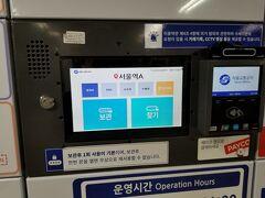 ワープして2日後早朝、シンガポールからインチョンへ。そこから空港鉄道でソウル駅まで戻ってきました。 地下鉄駅のコインロッカーに荷物を預けようとしたところ、SMSでパスワードを受取る形式のため、韓国国内番号の携帯電話がないと使用できません。 KORAILのソウル駅のコインロッカーはSMSの他、指紋認証と暗証番号でも利用できたため、そちらに預けました。これで約30分のロス。もったいないです。