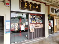 次は昼食。 友人からブギスでおススメのお店ということでメッセージが入ったので来てみました。 何か日本でも見たことがあるような…