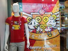 その後、徒歩でブギスに戻りました。 ショッピングモールのGIORDANOでは、新年を祝うネズミモチーフの赤いTシャツと金運を想起せしめる黄色いTシャツのレイヤードを一家全員で切ることを提唱しています。