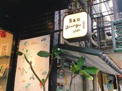 前回もきた台湾雑貨のお店、BAO。