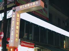 台北101からひと駅ほど歩いて臨江街夜市へ。