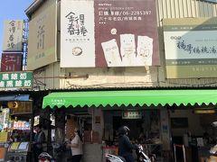 昨日は日曜で激込みの國華街の通りへ… 角にある「金得春巻」さん ここの春巻きは甘いらしい… お店のお姉さんに、甘さをきかれるので、甘さ控えめを…