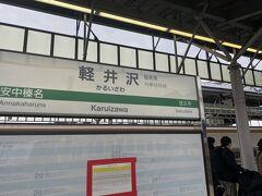 佐久平から新幹線で軽井沢駅へ戻ります