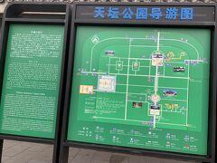 お腹も満足し車で移動し、天壇公園に来ました。 東門の入口でチケット20元で購入します。(祈年殿・圜丘壇に入場する場合は、別料金) 中国は全てが大きく敷地が広く、天壇の面積は273万㎡東京ドーム58個分みたいです。  地図見ると、祈念殿へはここ東門からの入場はわりと近道ですね。 全体が公園として綺麗に整備されています。